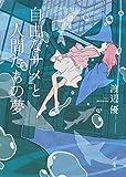 自由なサメと人間たちの夢 (集英社文芸単行本)