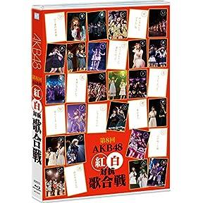 第8回 AKB48紅白対抗歌合戦(Blu-ray Disc2枚組)
