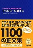 2020年版 看護師国家試験 PASSNOTE