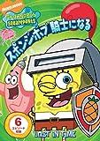 スポンジ・ボブ 騎士になる [DVD]