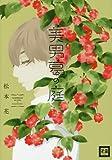 美男葛の庭 / 松本 花 のシリーズ情報を見る