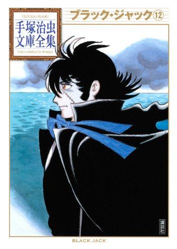 ブラック・ジャック(12) (手塚治虫文庫全集 BT 69)