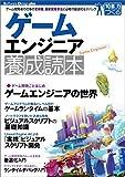 ゲームエンジニア養成読本 Software Design plus