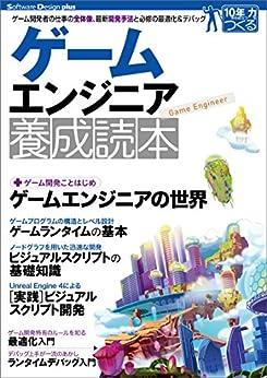 [長谷川 勇, 佐藤 達磨, 南野 真太郎]のゲームエンジニア養成読本 Software Design plus
