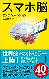 スマホ脳 (新潮新書)