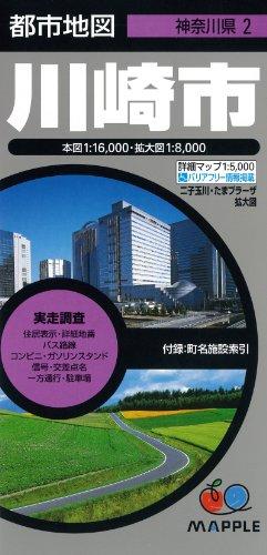 都市地図 神奈川県 川崎市 (地図 | マップル)