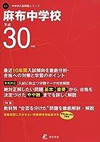 麻布中学校 平成30年度用 過去10年分収録 (中学校別入試問題シリーズK1)
