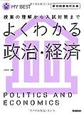 よくわかる政治・経済―授業の理解から入試対策まで (MY BEST)