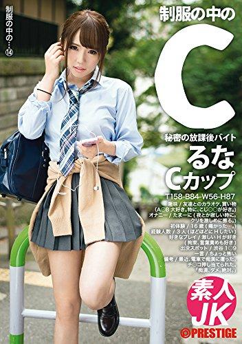制服の中のC るな 14/プレステージ [DVD]