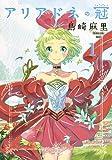 アリアドネの冠 1 (ヤングジャンプコミックス)