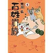 百姓貴族(5) (ウィングス・コミックス・デラックス)
