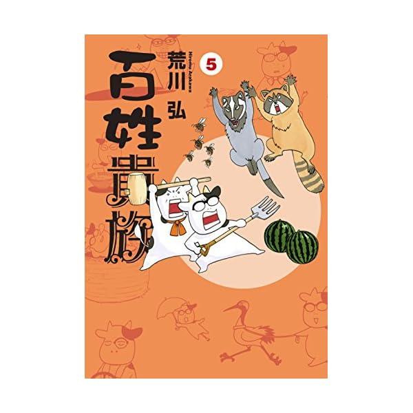 百姓貴族(5) (ウィングス・コミックス・デラックス)の商品画像