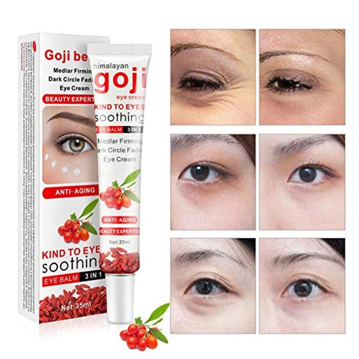 シニスレンチシャーしわ防止アイクリーム、中国のクコの目の皮の更新のクリームの保湿の引き締めの希薄ダークサークルの目袋の希釈クリーム