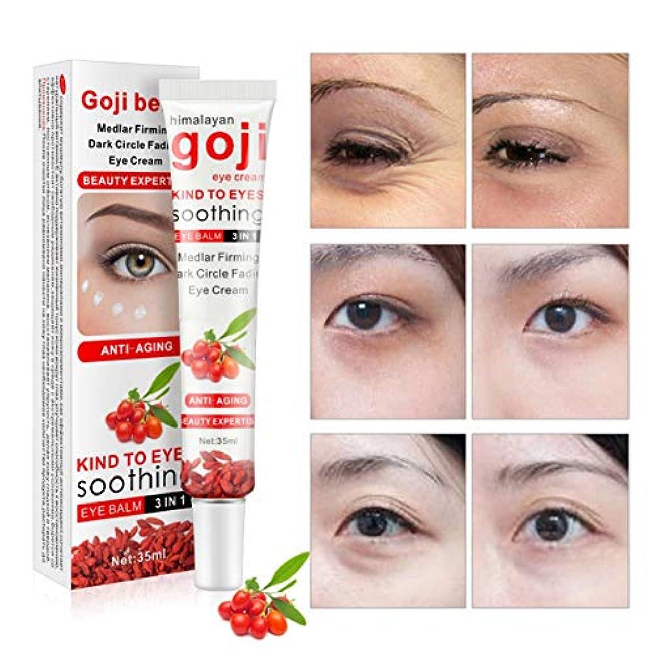 信じる理想的にはコートしわ防止アイクリーム、中国のクコの目の皮の更新のクリームの保湿の引き締めの希薄ダークサークルの目袋の希釈クリーム