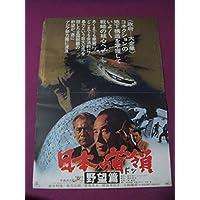 F6358古い邦画ポスター日本の首領ドン野望篇佐分利信松方弘樹菅原文太三船敏郎東映