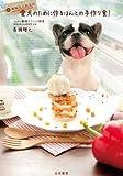 増補改訂新装版 愛犬のために作るほんとの手作り食!