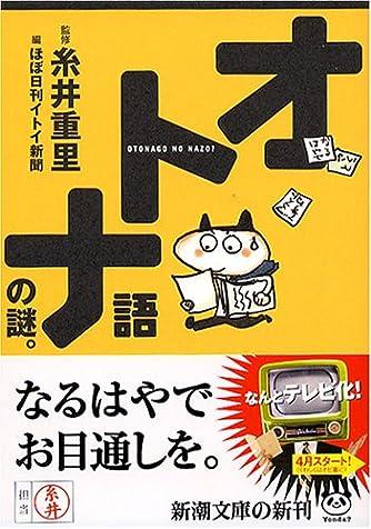 オトナ語の謎。 (新潮文庫)