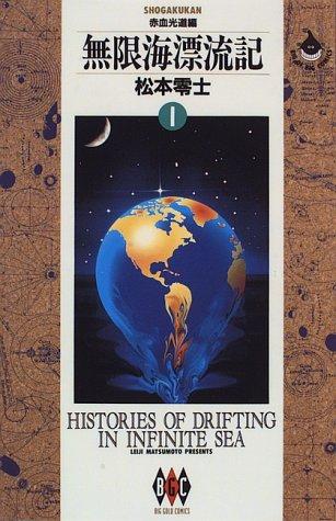 無限海漂流記 (1) (ビッグゴールドコミックス)の詳細を見る