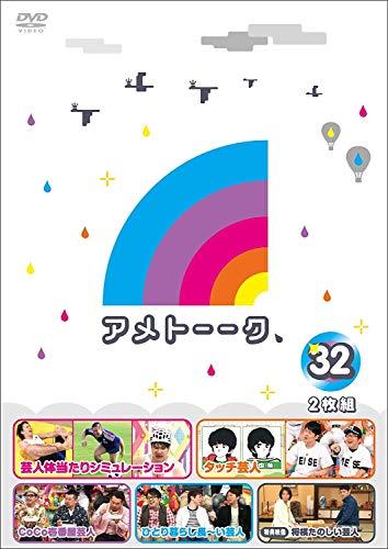 アメトーーク! DVD 32 (特典なし)...