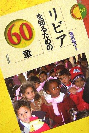 リビアを知るための60章 エリア・スタディーズの詳細を見る