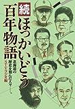 続 ほっかいどう百年物語―北海道の歴史を刻んだ人々-。