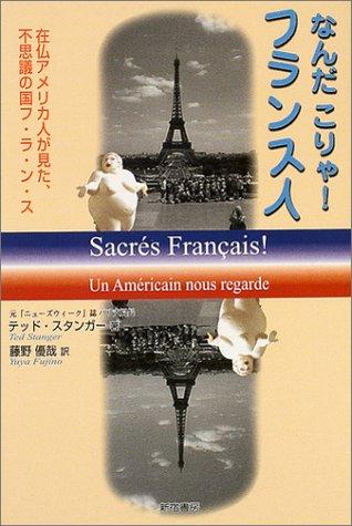 なんだこりゃ!フランス人—在仏アメリカ人が見た、不思議の国フ・ラ・ン・ス