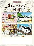 ねこ・ねこ日和 2022年 カレンダー 壁掛け CL22-1034 白