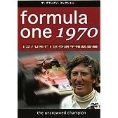 F1世界選手権1970年総集編 [DVD]