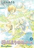陽だまりのピニュ 5巻 (デジタル版ガンガンコミックス)