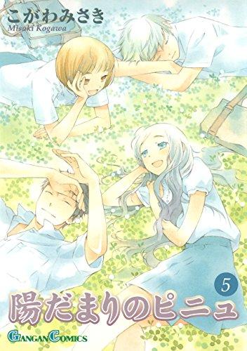 陽だまりのピニュ 5巻 (デジタル版ガンガンコミックス)の詳細を見る