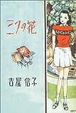 三つの花―吉屋信子少女小説選〈4〉 (吉屋信子少女小説選 (4))