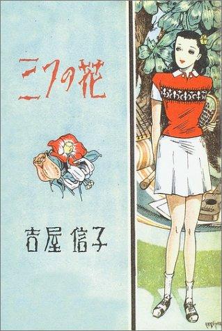 三つの花―吉屋信子少女小説選〈4〉 (吉屋信子少女小説選 (4))の詳細を見る