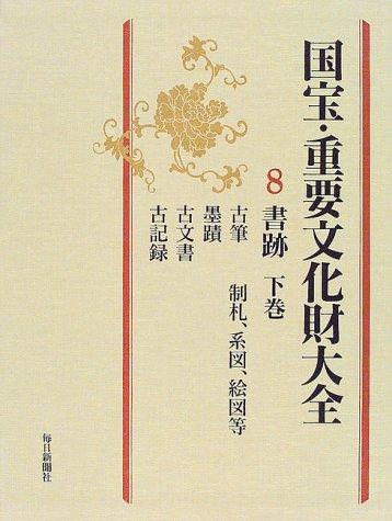 国宝・重要文化財大全〈8〉書跡(下巻)