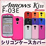 Amazon.co.jpARROWS Kiss F-03E 用 シンプルシリコンケースカバー クリアホワイト (アローズKiss キス F03E ジャケット docomo どこも)