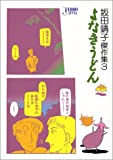 よなきうどん (ジュネコミックス)