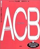 新宿ACB―60年代ジャズ喫茶のヒーローたち (The New Fifties)