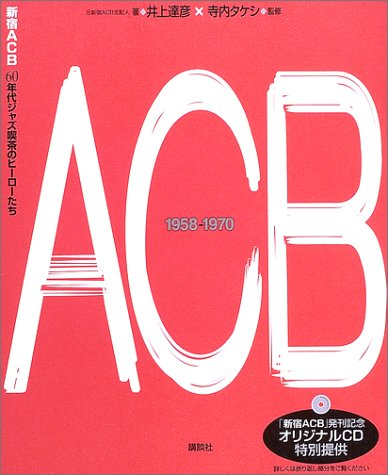 新宿ACB―60年代ジャズ喫茶のヒーローたち (The New Fifties)の詳細を見る