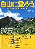 白山に登ろう 全コースと見どころガイド