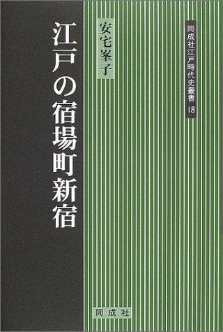 江戸の宿場町新宿 (同成社江戸時代史叢書)