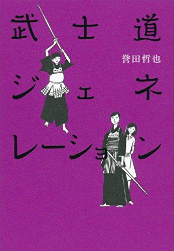 武士道ジェネレーション (文春e-book)の詳細を見る