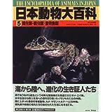 両生類・爬虫類・軟骨魚類 (日本動物大百科)
