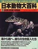 両生類・爬虫類・軟骨魚類 (日本動物大百科) 画像