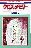 クロス・メモリー (花とゆめCOMICS―ジェニーシリーズ)
