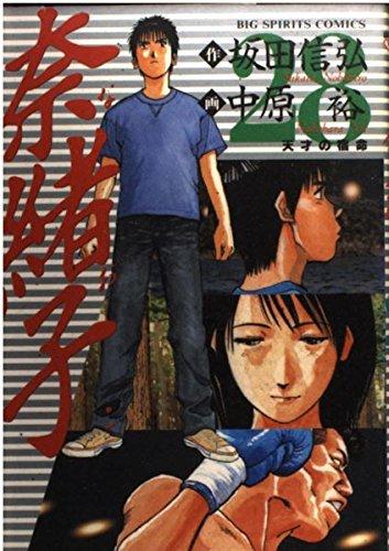 奈緒子 28: 天才の宿命 (Big spirits comics)