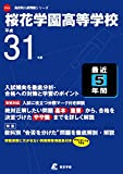 桜花学園高等学校 平成31年度用 【過去5年分収録】 (高校別入試問題シリーズF14)