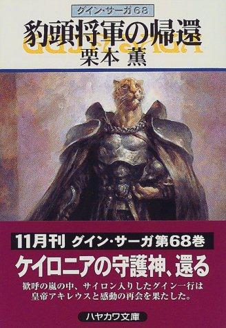豹頭将軍の帰還―グイン・サーガ(68) (ハヤカワ文庫JA)の詳細を見る