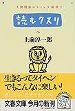 読むクスリ〈26〉 (文春文庫)