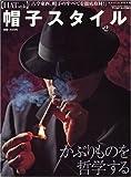 帽子スタイル(HATstyle) No.2 (ワールド・ムック 661)