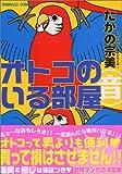 オトコのいる部屋 1 (エメラルドコミックス)