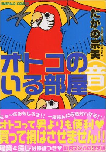 オトコのいる部屋 1 (エメラルドコミックス)の詳細を見る